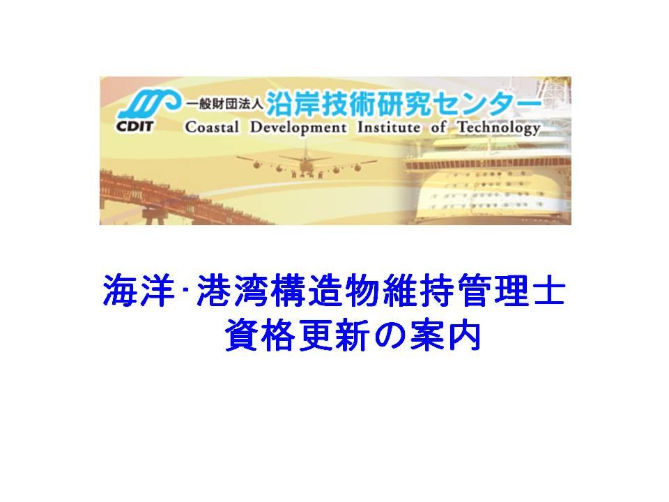海洋・港湾構造物維持管理士 資格更新について