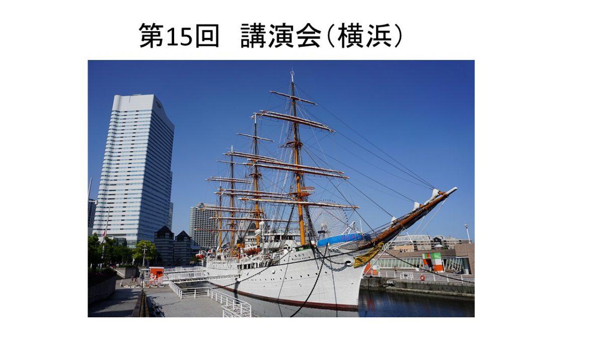 第15回講演会(横浜)の講演資料をアップしました(会員限定です)