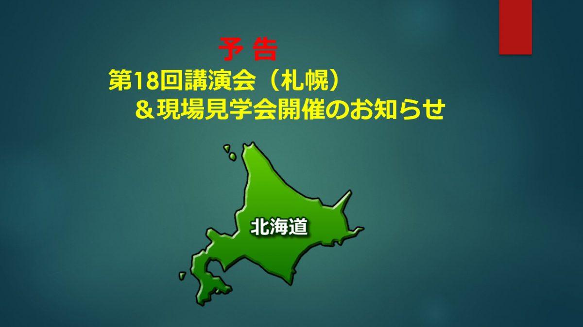 予告:第18回講演会(札幌)&現場見学会のお知らせ