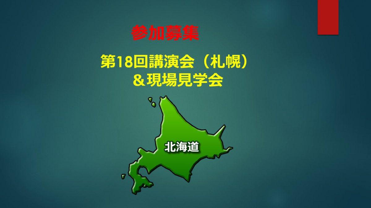 第18回講演会(札幌)の参加募集! (現場見学会は満席となりました)