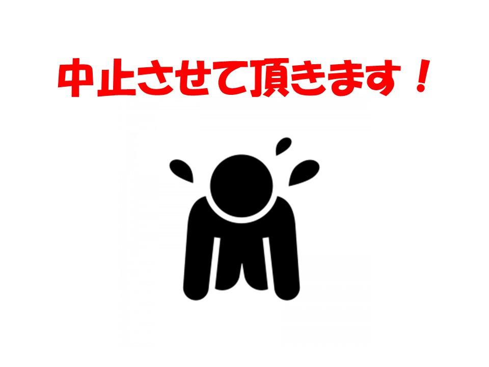 第19回講演会(長崎)を中止いたします